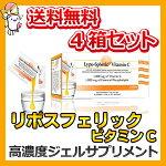 リポスフェリックビタミンC,Lypo-SphericVitaminC,飲む点滴サプリ,4個セット