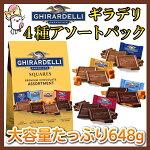 ギラデリプレミアムチョコレートアソートメント50個648.2gGHIRARDELLI