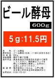 国産天然ビール酵母600g粉末★送料無料★平日14時まで当日発送 ※混雑時除く