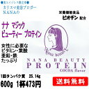 NANA MAGIC BEAUTY PROTEIN