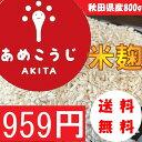 あめこうじ 米麹 800g 国産 秋田県産100% 秋田銘醸...