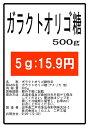 ガラクトオリゴ糖500g 微顆粒 サプリ★送料無料★平日14時まで当日発送 ※混雑時除く