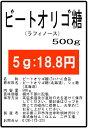 北海道産ビートオリゴ糖(ラフィノース)500g 微顆粒 サプリ★送料無料★平日14時まで当日発送 ※混雑時除く
