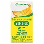 テルモテルミールミニ125ml(TM-B1601224・バナナ味)48個入【+選べるおまけ2個付き】(発送までに7~10日かかります・ご注文後のキャンセルは出来ません)