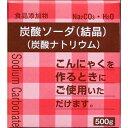 大洋製薬株式会社こんにゃく作りに炭酸ソーダ(結晶)(炭酸ナトリウム)500g