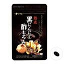 リフレ 熟成 黒にんにく酢もろみ 62粒(約1ヶ月分)