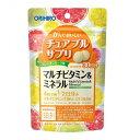 オリヒロ かんでおいしいチュアブルサプリ マルチビタミン&ミネラル 120粒◆グレープフルーツ味。 その1