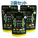 ファイン 黒のカロリー気にならないサプリ 150粒(約1ヶ月分)×3袋セット◆油なんて気にせず食事を楽しみたい方に。