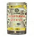 ファイン ココナツオイルダイエット 60粒(約20日分)