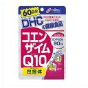 DHC コエンザイムQ10 包接体 120粒(60日分)【2個セット】◆吸収力約3倍のQ10包接体配合。持続力もさらにパワーアップ
