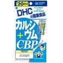 DHC カルシウム+CBP 20日分◆もっと太く丈夫に! CBP配合で、カルシウムがパワーアップ その1