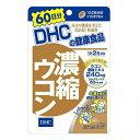 サプリメントファンで買える「DHC 濃縮ウコン 120粒 (60日分◆お酒を飲む機会が多い人に3種類のウコンを110倍濃縮」の画像です。価格は1,380円になります。