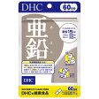 DHC 亜鉛 (60日分)