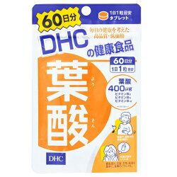DHC葉酸60日分