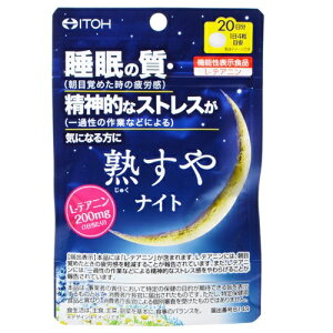 井藤漢方製薬 熟すやナイト 80粒(約20日分)