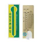 【メール便で送料無料 ※定形外発送の場合あり】日本計量器工業株式会社日計の乾湿計 (1個)<気象観測や室内の温湿度管理等に!>
