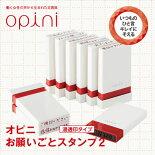 シヤチハタopini(オピニ)お願いごとスタンプ2<全9種>OPI-MSA-BR-10〜18