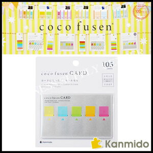 【メール便対応】カンミ堂 フィルムふせん cocofusen CARD(ココフセンカード) COLOR M CF-5001