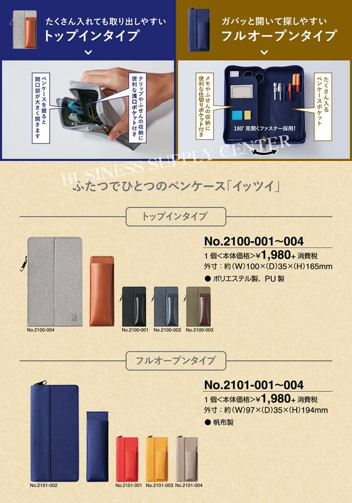 【宅配便】キングジムふたつでひとつのペンケースITTSUI(イッツイ)<フルオープンタイプ>No.2101筆箱