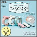 コクヨテープカッターカルカット<クリップタイプ・マスキングテープ用/テープ幅10〜15mm用>T-SM400