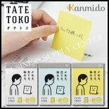 カンミ堂立てて伝わるふせんTATETOKO(タテトコ)<方眼罫>TA-1001/TA-1002/TA-1003