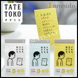 カンミ堂立てて伝わるふせんTATETOKO(タテトコ)<TODO>TA-2001/TA-2002/TA-2003