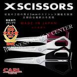 カール事務器ハサミXSCISSORS(エクスシザース)XSC-70