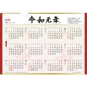 ビジネスサプライセンターで買える「【ネコポス可能】《2019年版》新日本カレンダー 新元号記念年表入クリアファイル<A4> NK-8003」の画像です。価格は324円になります。