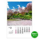【宅配便】《2021年版》新日本カレンダー (フィルム)日本の美<B/2切> NK-416