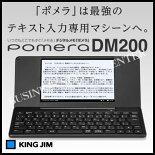 キングジムデジタルメモポメラDM200