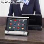 キングジム対話型翻訳機ワールドスピーク(2台入り)HYK100