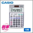 カシオ 本格実務電卓 JS-20WK <12桁> (M201606)