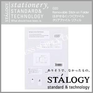 【宅配便】ニトムズ STALOGY はがせるくっつくファイル クリアファイル リフィル<A4/…