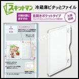 キングジムスキットマン冷蔵庫ピタッとファイル(見開きポケットタイプ)<A4変形>2921