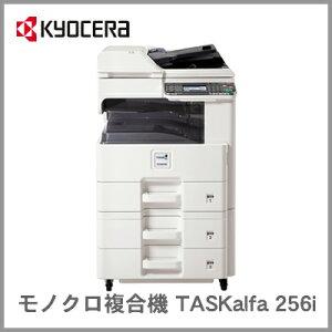 京セラモノクロ複合機TASKalfa256i<3段カセット>