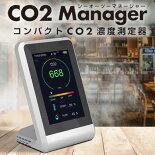 東亜産業コンパクトCO2濃度測定器CO2マネージャーTOA-CO2MG-001