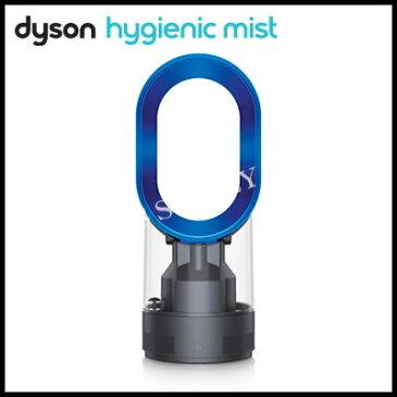 【送料無料】Dyson(ダイソン) 超音波式加湿器 Hygienic Mist MF01IB [アイアン/サテンブルー]