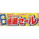 ササガワ12D8114 【年末】店装飾品 デコレーション パ...