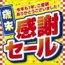 ササガワ12D8314 【年末】店装飾品 デコレーション テ...