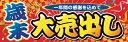 ササガワ12D8109 【年末】店装飾品 デコレーション パ...