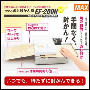 【代引き不可】マックスEF-200N 卓上封かん機 (M201703)