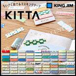 ★新作★キングジムちいさく持てるマスキングテープKITTA(キッタ)2KIT013〜KIT030