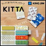 ★新作★キングジムちいさく持てるマスキングテープKITTA(キッタ)3箔押しタイプKITH001/KITH002