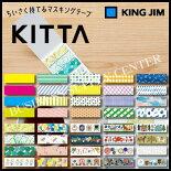 ★新作★キングジムちいさく持てるマスキングテープKITTA(キッタ)3KIT031〜KIT040
