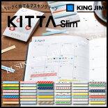 ★新作★キングジムちいさく持てるマスキングテープKITTA(キッタ)スリムKITS001〜KITS006