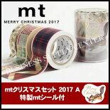 ★2017年11月新作★カモ井マスキングテープmtクリスマスセット2017AMTCMAS76