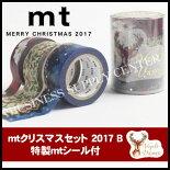 ★2017年11月新作★カモ井マスキングテープmtクリスマスセット2017BMTCMAS77
