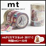 ★2017年11月新作★カモ井マスキングテープmtクリスマスセット2017CMTCMAS78