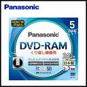 Panasonic 録画用DVD-RAM<9.4GB/5枚> LM-AD240LA5