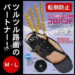 日本理化学工業コロバンドCRB-M-BK(Mサイズ)、CRB-L-BK(Lサイズ)